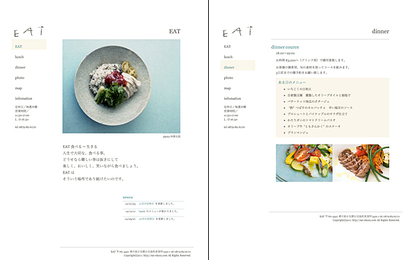 cafe EAT様 webサイト
