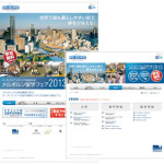 メルボルン留学フェア2013告知Webサイト