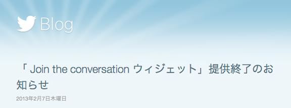 join the conversationウィジェット終了