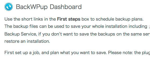 BackWPupのダッシュボード