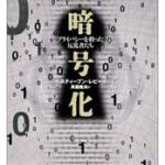 暗号化表紙